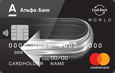 Изображение - Обзор карт с функцией cashback alfabank