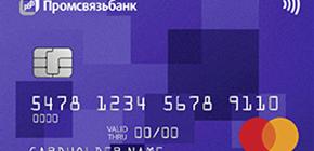 """""""Твой кэшбэк"""" -  дебетовая карта от Промсвязьбанка"""