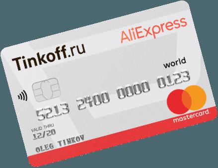 Карта с кэшбэком Алиэкспресс от Tinkoff банка