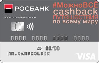 лучшие кредитные карты 2020 с кэшбэком