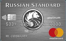 Кредитная карта Platinum - Русский стандарт