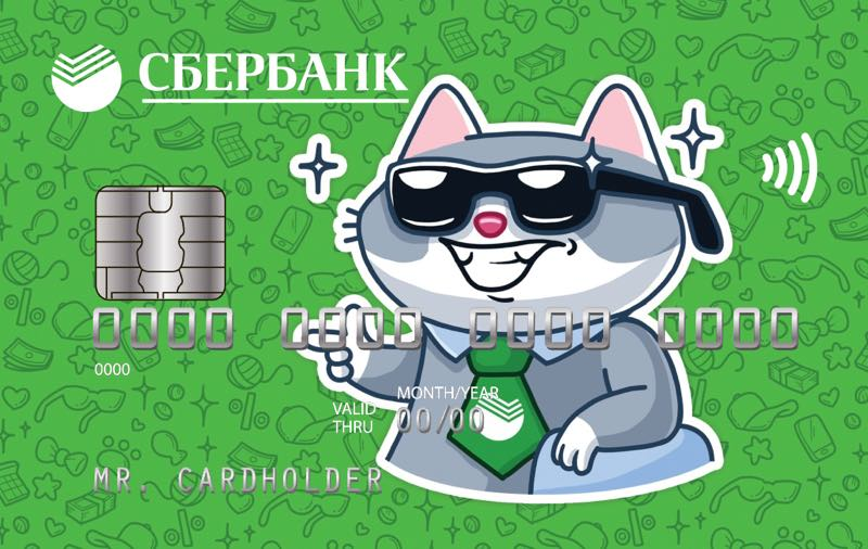 Изображение - Что такое кэшбэк на банковской карте сбербанка kot2