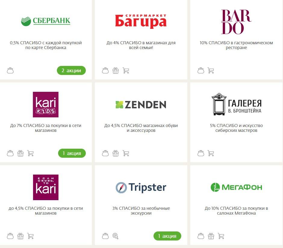 Изображение - Что такое кэшбэк на банковской карте сбербанка partnerisberbank3