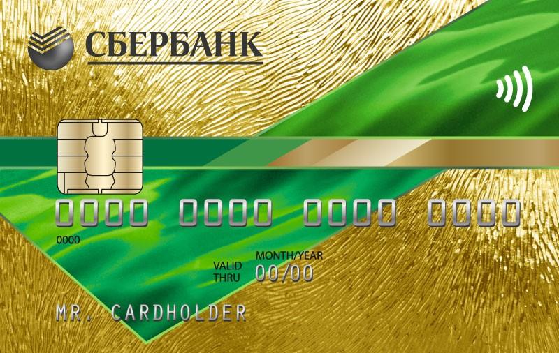 потребительский кредит в сбербанке в 2020 году условия