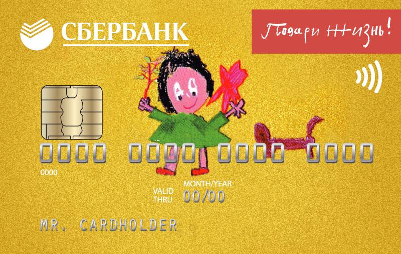 Кредитные карты Сбербанка - Онлайн заявка