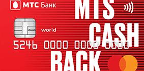 МТС кэшбэк - Кредитная карта
