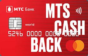 Универсальная карта MTS CASHBACK