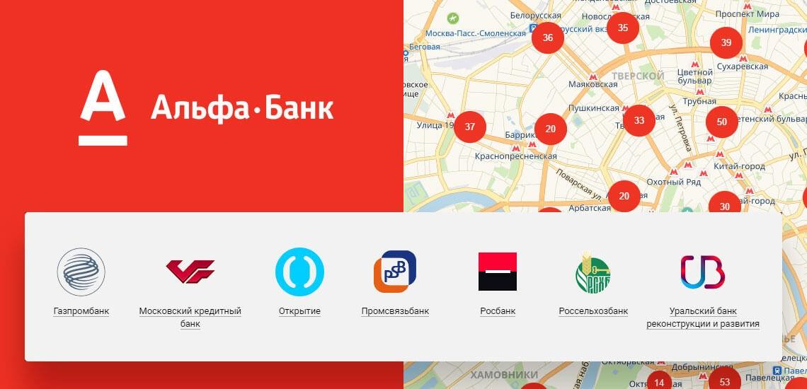 Партнеры Альфа-Банка - Банкоматы без комиссии