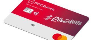 Росбанк кредитная карта - 120 дней без процентов