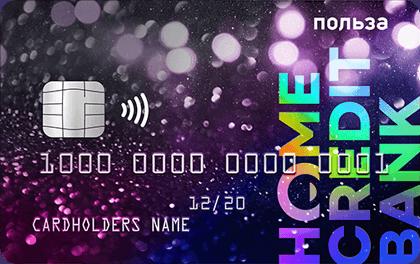 Польза - Хоум Кредит Банк