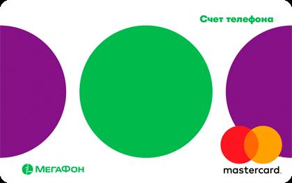 Виртуальная карта — Мегафон