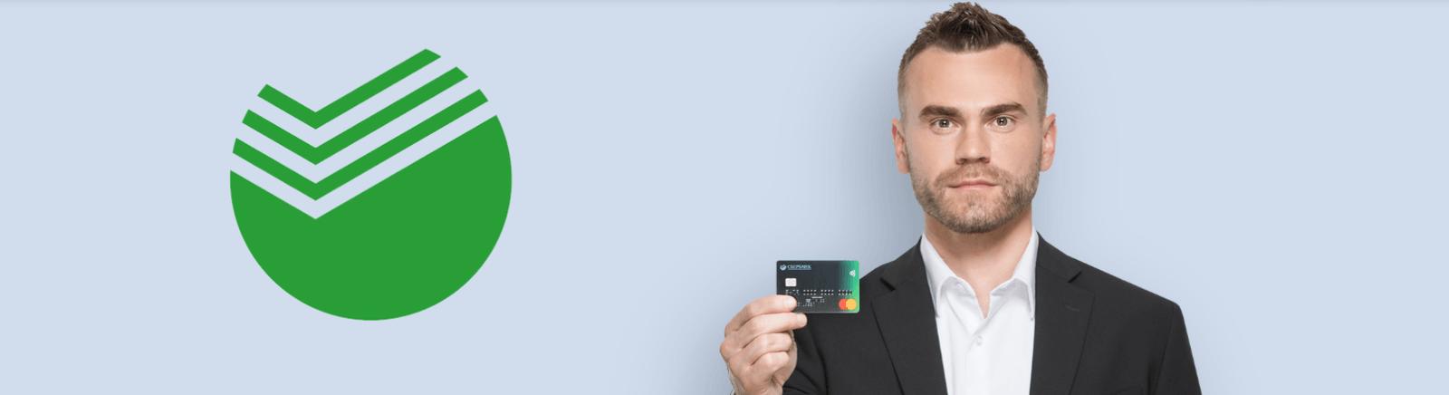 «Сбербанк» - Дебетовые карты с бонусами СПАСИБО