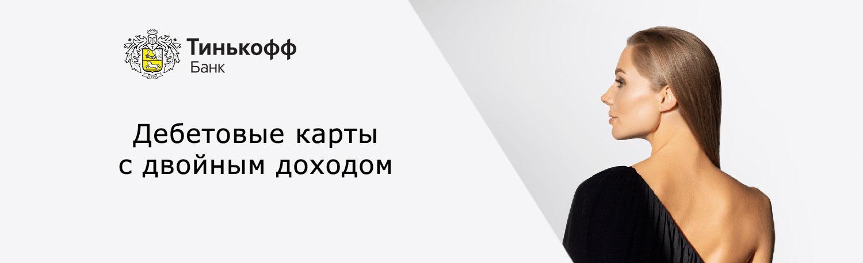 Тинькофф - Дебетовые карты с кэшбэком