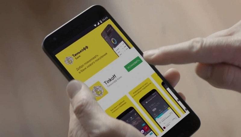 Мобильный банк Тинькофф - Скачать приложение