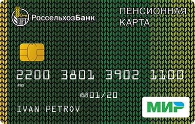 Пенсионная карта РоссельхозБанка