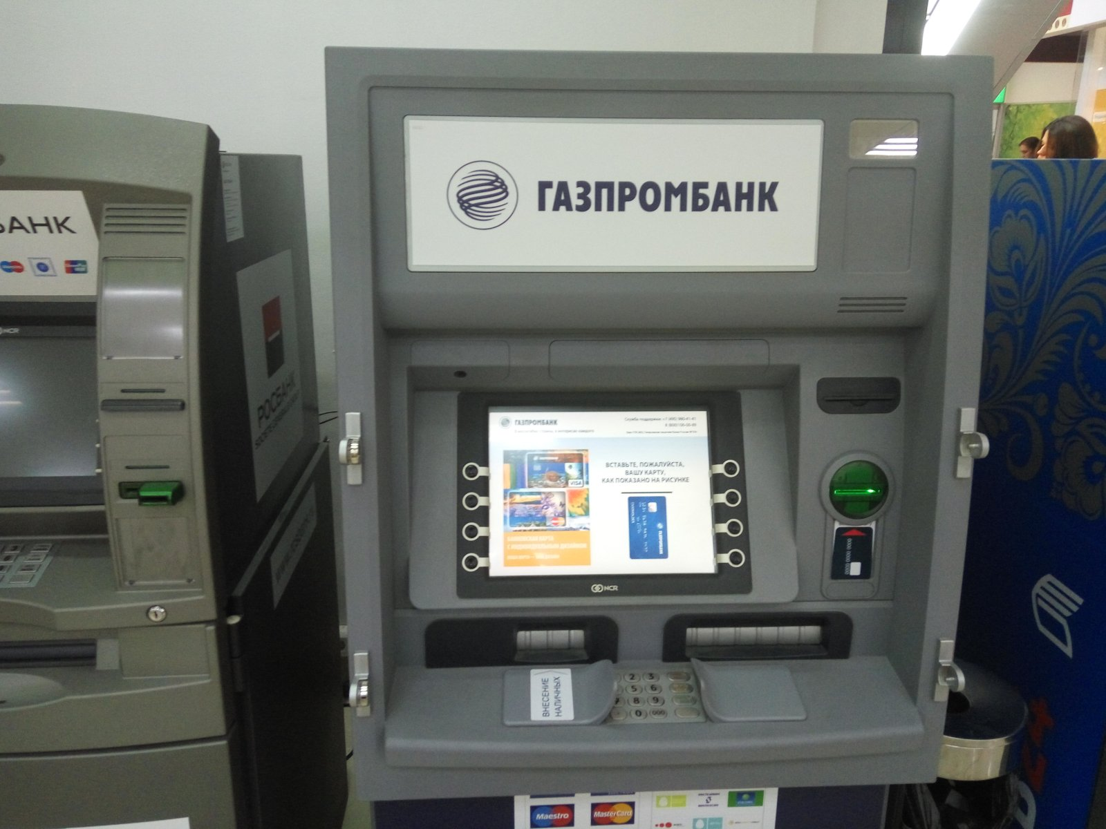 Как снять деньги с карты Газпромбанка без комиссии