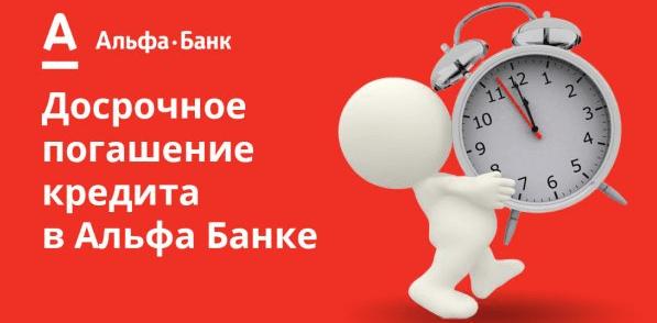 Альфа-Банк погашение кредита онлайн