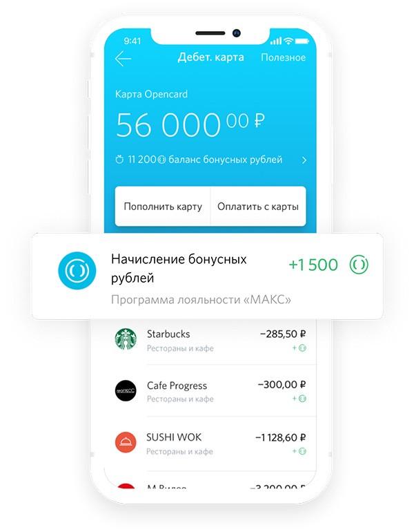 Дебетовая карта Opencard Банк «ФК Открытие»