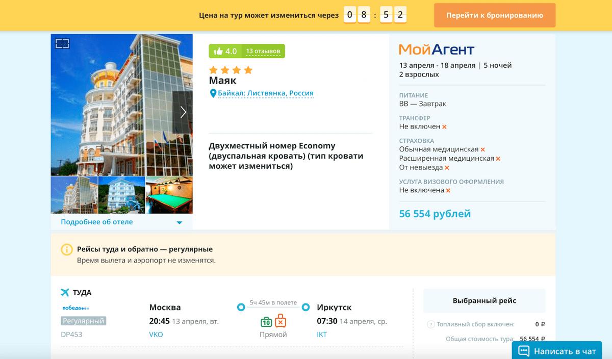 Кэшбэк за туры по России 2021